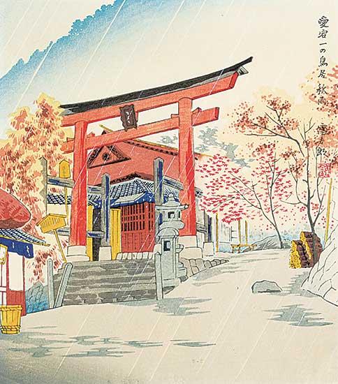 #277 ~ Tokuriki - The First Torii of Atago Shrine in Fall  #15